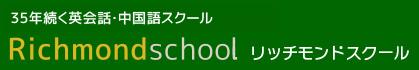 表参道にある英会話と中国語のリッチモンドスクール